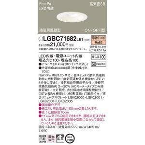 LGBC71682LE1 60形Φ100 拡散 FreePa 換気扇連動 人感センサー付ダウンライト [LED電球色] パナソニック|terukuni