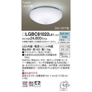 LGBC81022LE1 FreePa ON/OFF型 内玄関・廊下用 人感センサー付シーリングライト [LED昼白色] あすつく パナソニック|terukuni
