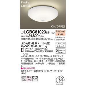 LGBC81023LE1 FreePa ON/OFF型 内玄関・廊下用 人感センサー付シーリングライト [LED電球色] あすつく パナソニック|terukuni