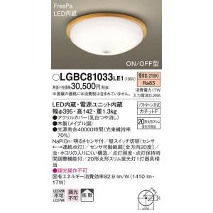 LGBC81033LE1 FreePa ON/OFF型 内玄関・廊下用 人感センサー付シーリングライト [LED電球色] パナソニック|terukuni