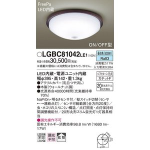 LGBC81042LE1 FreePa ON/OFF型 内玄関・廊下用 人感センサー付シーリングライト [LED昼白色] パナソニック|terukuni