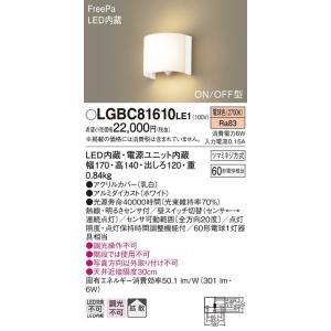 LGBC81610LE1 FreePa ON/OFF型 人感センサ付 ブラケットライト [LED電球色] パナソニック|terukuni