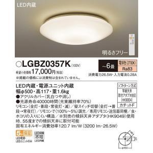 パナソニックLEDシーリングライト[リモコン付][〜6畳][電球色][調光]LGBZ0357K|terukuni