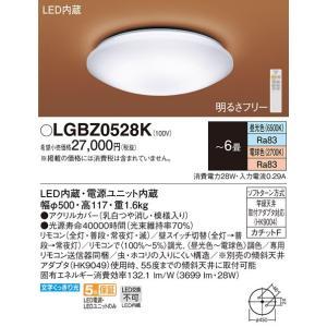 パナソニック和風LEDシーリングライト[リモコン付][〜6畳][昼光色][電球色][調光][調色]LGBZ0528K|terukuni