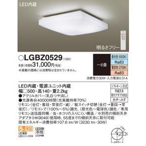 LGBZ0529 調光・調色タイプ スクエアデザイン シーリングライト [LED昼光色〜電球色][〜6畳] あすつく パナソニック|terukuni