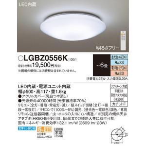 シーリングライトLEDシーリングライト[リモコン付][〜6畳][昼光色][電球色][調光][調色]LGBZ0556K|terukuni