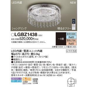 シャンデリアスワロフスキー調光・調色タイプシャンデリング[LED昼光色〜電球色][〜8畳]LGBZ1438|terukuni