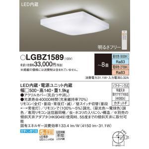 シーリングライト調光・調色タイプスクエアタイプLEDシーリングライト[LED昼光色〜電球色][〜8畳]LGBZ1589|terukuni