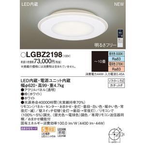 シーリングライトAIR PANEL LED エアーパネルシーリングライト[LED昼光色〜電球色][〜10畳]LGBZ2198|terukuni