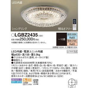 LGBZ2435 スワロフスキー 調光・調色タイプ シャンデリング [LED昼光色〜電球色][〜10畳] パナソニック|terukuni
