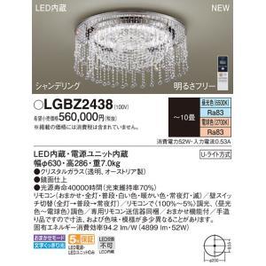 シャンデリアスワロフスキー調光・調色タイプシャンデリング[LED昼光色〜電球色][〜10畳]LGBZ2438|terukuni