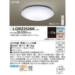 シーリングライトLEDシーリングライト[リモコン付][〜10畳][昼光色][電球色][調光][調色]LGBZ2526K|terukuni