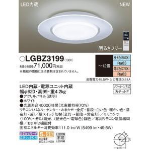 パナソニックAIR PANEL LED エアーパネルシーリングライト[LED昼光色〜電球色][〜12畳]LGBZ3199|terukuni