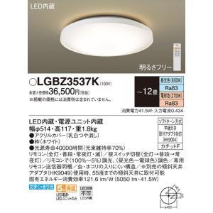 パナソニックLEDシーリングライト[リモコン付][〜12畳][昼光色][電球色][調光][調色]LGBZ3537K|terukuni