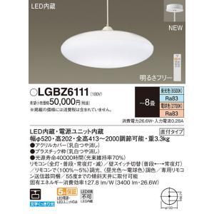 パナソニック傾斜天井対応 吊下型 LED(昼光色〜電球色) ペンダント 下面密閉・直付タイプ リモコン調光・リモコン調色 〜8畳LGBZ6111|terukuni