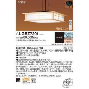ペンダントライト調光・調色タイプ和風チェーン吊ペンダント[LED昼光色〜電球色][〜10畳]LGBZ7201|terukuni