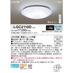 パナソニック調光タイプLEDシーリングライト[〜6畳][昼光色]LGC2110Dあすつく|terukuni