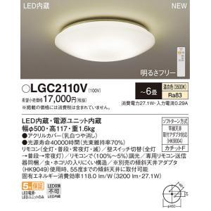 パナソニック調光タイプLEDシーリングライト[〜6畳][温白色]LGC2110Vあすつく|terukuni
