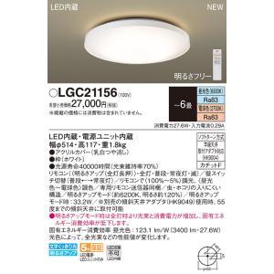 パナソニック調光・調色タイプLEDシーリングライト[〜6畳][昼光色][電球色][調光・調色]LGC21156あすつく|terukuni