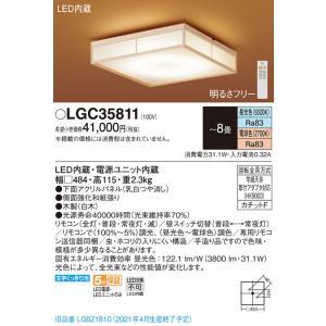 パナソニック和風のあかり調光・調色タイプLEDシーリングライト[〜8畳][昼光色][電球色]LGC35811あすつく|terukuni