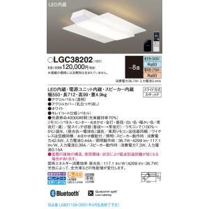 パナソニックスピーカー付BluetoothLEDシーリングライト[〜8畳][昼光色][電球色][調光・調色]LGC38202あすつく|terukuni