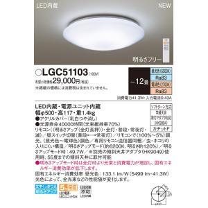 パナソニック調光・調色タイプLEDシーリングライト[〜12畳][昼光色][電球色][調光・調色]LGC51103あすつく|terukuni