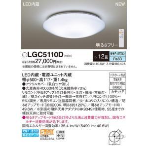 パナソニック調光タイプLEDシーリングライト[〜12畳][昼光色]LGC5110Dあすつく|terukuni