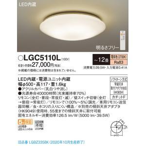 パナソニック調光タイプLEDシーリングライト[〜12畳][電球色]LGC5110Lあすつく|terukuni