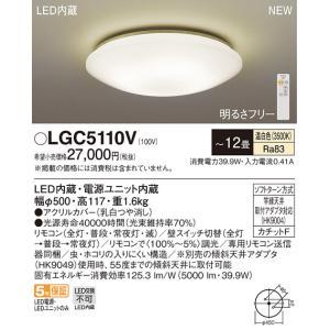 パナソニック調光タイプLEDシーリングライト[〜12畳][温白色]LGC5110Vあすつく|terukuni
