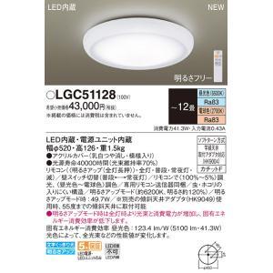 パナソニック調光・調色タイプLEDシーリングライト[〜12畳][昼光色][電球色][調光・調色]LGC51128あすつく|terukuni