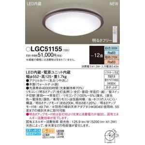 パナソニック調光・調色タイプLEDシーリングライト[〜12畳][昼光色][電球色][調光・調色]LGC51155あすつく|terukuni