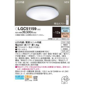 パナソニック調光・調色タイプLEDシーリングライト[〜12畳][昼光色][電球色][調光・調色]LGC51159あすつく|terukuni