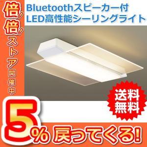 パナソニックスピーカー付BluetoothLEDシーリングライト[〜12畳][昼光色][電球色][調光・調色]LGC58202あすつく|terukuni