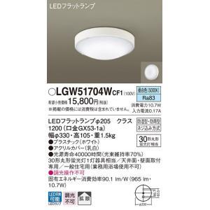 パナソニック防雨・防湿型LED浴室灯[LED昼白色]LGW51704WCF1あすつく terukuni