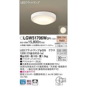 パナソニック防雨・防湿型LED浴室灯[LED電球色]LGW51706WCF1あすつく terukuni