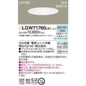 LGW71760LE1 Φ150 100形 拡散 洗面・浴室用ダウンライト [LED昼白色] パナソニック|terukuni