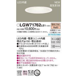 LGW71762LE1 Φ150 100形 拡散 洗面・浴室用ダウンライト [LED電球色] パナソニック|terukuni
