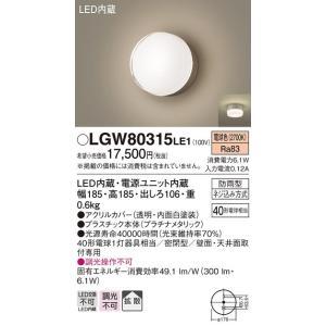 LGW80315LE1 40形  アウトドアポーチライト 軒下灯 [LED電球色][プラチナメタリック] パナソニック terukuni