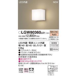 パナソニックエクステリアLEDポーチライト[電球色]LGW80360LE1あすつく terukuni