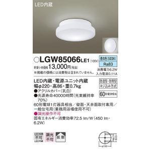 パナソニック60形バスルームライト[LED昼白色]LGW85066LE1あすつく terukuni