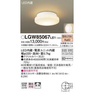 パナソニック60形バスルームライト[LED電球色]LGW85067LE1あすつく terukuni