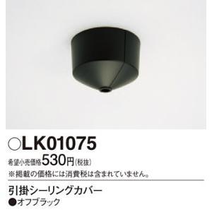 オプション引掛シーリングカバー黒LK01075|terukuni