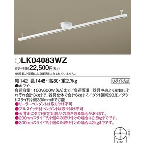 LK04083WZ パナソニック ロングタイプ145cm スライド・回転式 簡易取付配線ダクトレール [ホワイト]