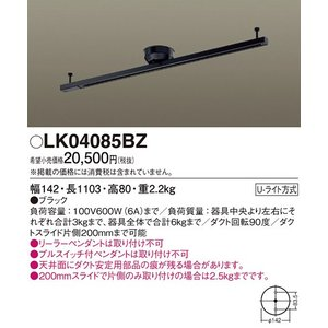 LK04085BZ ショートタイプ110cm スライド・回転タイプ 簡易取付配線ダクトレール [ブラック] パナソニック terukuni