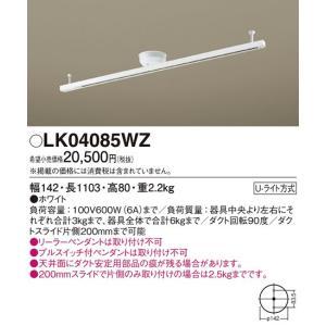 LK04085WZ  [あすつく] パナソニック ショートタイプ110cm スライド・回転タイプ 簡易取付配線ダクトレール [ホワイト]|terukuni