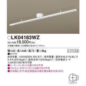 LK04183WZ ロングタイプ145cm  簡易取付配線ダクトレール [ホワイト] パナソニック terukuni