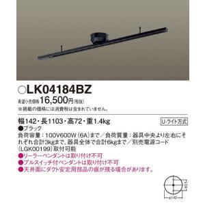 LK04184BZ ショートタイプ110cm  簡易取付配線ダクトレール [ブラック] パナソニック terukuni