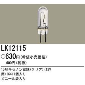 LK12115 パナソニック   15形キセノン電球(クリア)(12V用)(G4) 1個入り