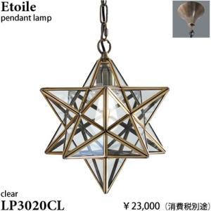 LP3020CL Etoile エトワール 星型 チェーン吊ペンダントライト [白熱灯][クリアー] あすつく ディクラッセ|terukuni