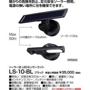 防犯・防災CLED Sシリーズソーラー式LED センサーライト■ブラック■白色LEDLS-10-BLあすつく|terukuni